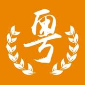 广东挂号网