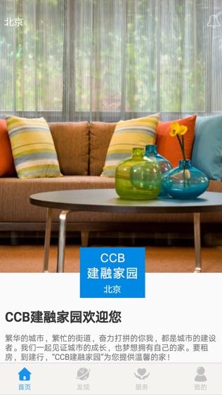 CCB建融公寓软件截图0