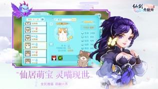 仙剑奇侠传3D回合—蜀山论剑软件截图0