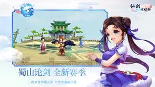 仙剑奇侠传3D回合—蜀山论剑软件截图2