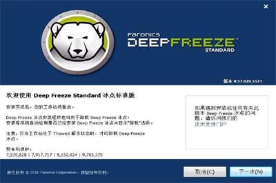 Deep Freeze 冰点还原标准版下载
