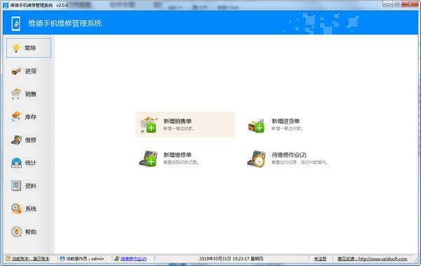 维德手机维修管理系统下载