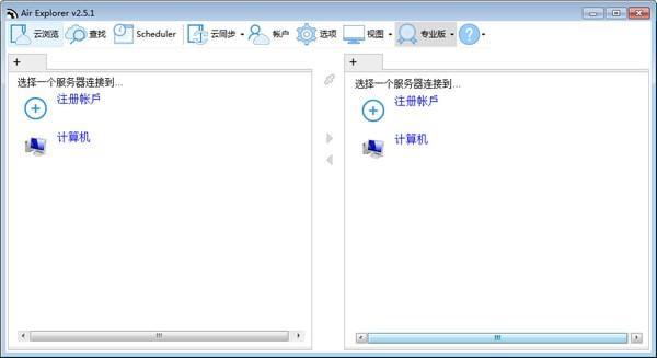Air Explorer(网盘账户管理软件)下载