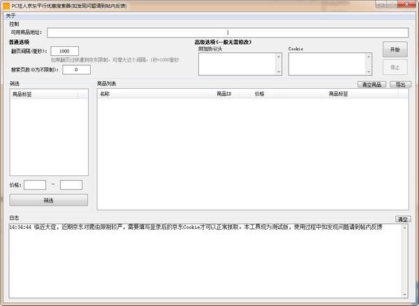 PC狂人京东优惠搜索器下载