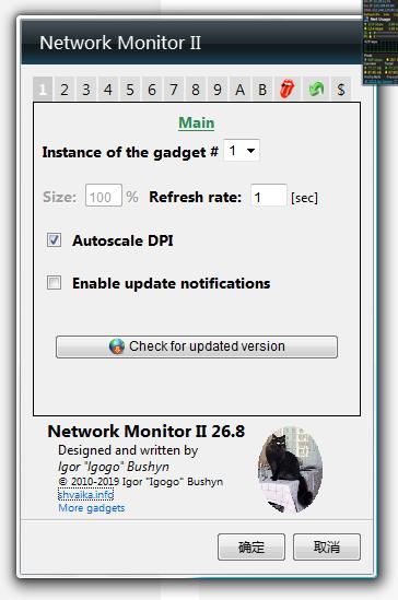 Network Monitor II(桌面网络状况监控器)下载