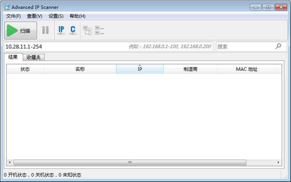 ip扫描工具(Advanced IP Scanner)下载