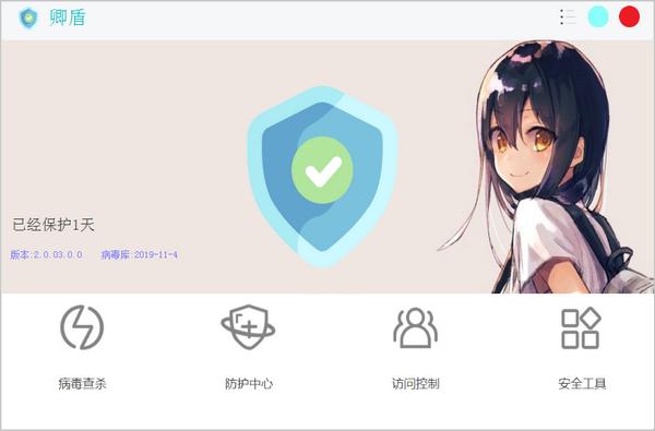 卿盾(电脑安全中心)下载