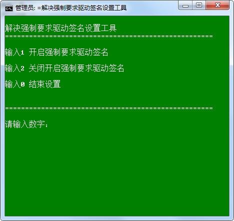 联想强制要求驱动签名修复工具下载