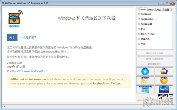 Windows ISO Downloader下载