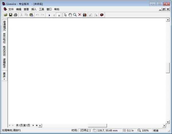 Livewire(电路仿真软件)下载