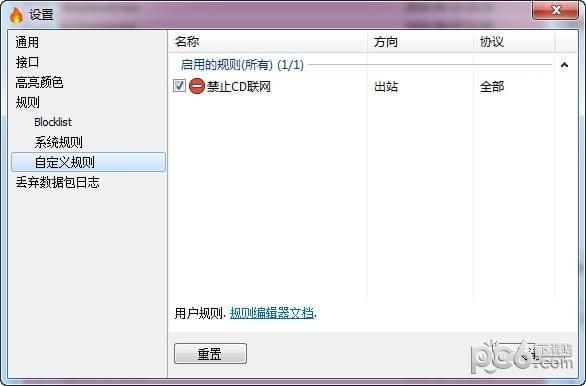 simplewall(进程监控工具)下载