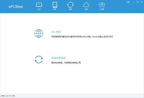 ePUBee电子书管理器下载