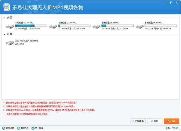 乐易佳大疆无人机MP4视频恢复软件下载