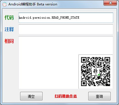 Android编程助手下载