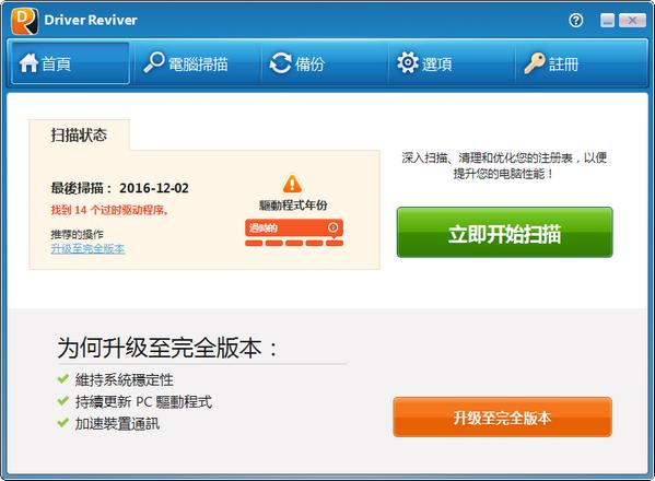 Driver Reviver(驱动管理软件)下载