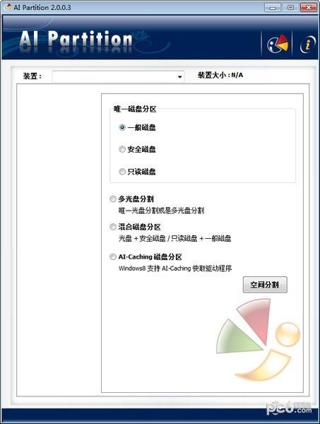 AI Partition(银灿U盘分区软件)下载