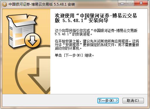 中国银河证券博易云期货行情软件下载