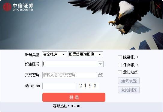 中信证券至胜版独立下单系统下载