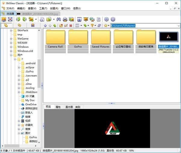 Xnview Full(图像查看软件)下载