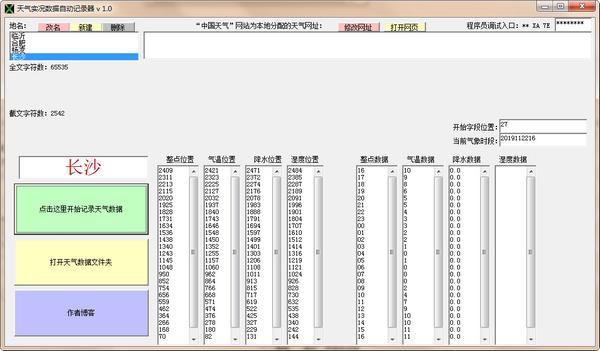 天气实况数据自动记录器下载