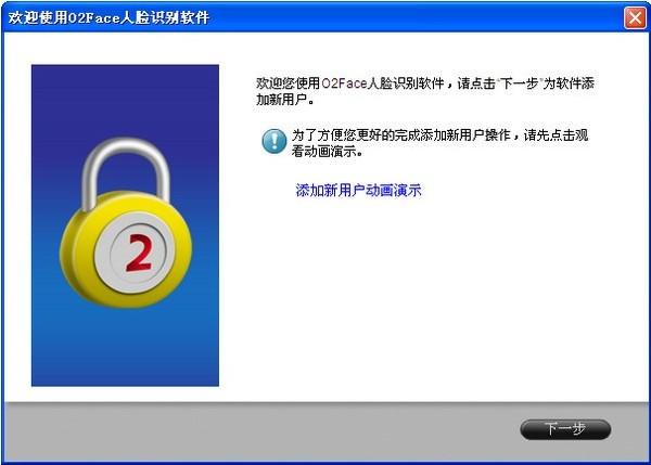 O2face(凹凸辨脸人脸识别系统)下载