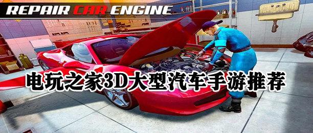 3D大型汽车手游软件合辑