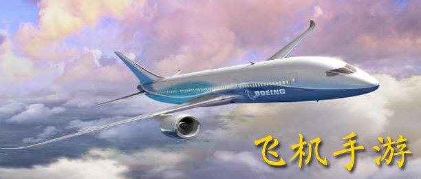 飞机手游软件合辑