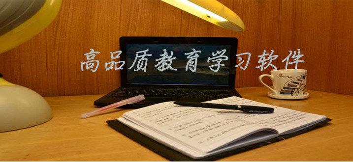 高品质教育学习软件软件合辑