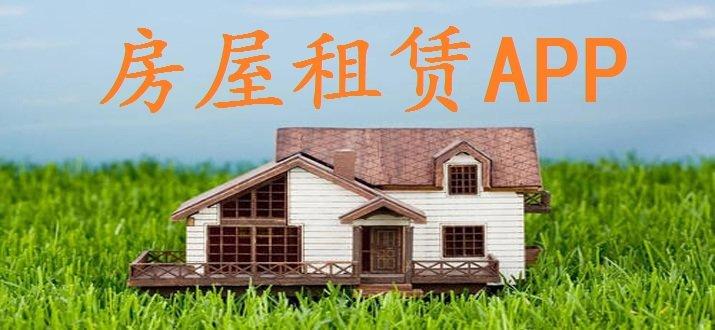 房屋租赁app软件合辑
