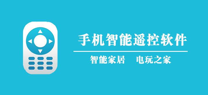 智能遥控app