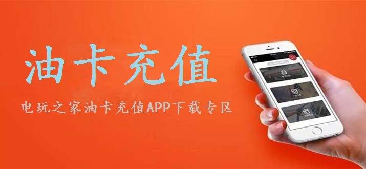 油卡充值app软件合辑