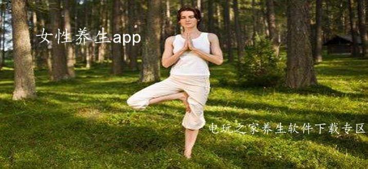 女性养生的app