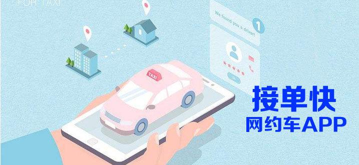 接单快的网约车app