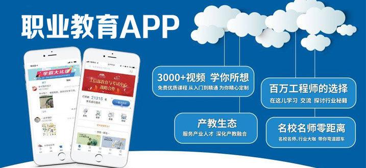职业教育app