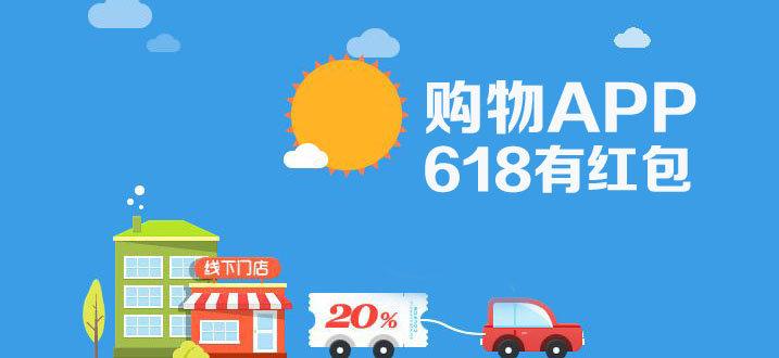 618有红包的购物app