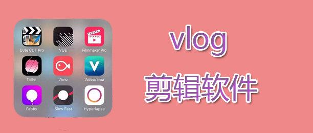 vlog剪辑软件