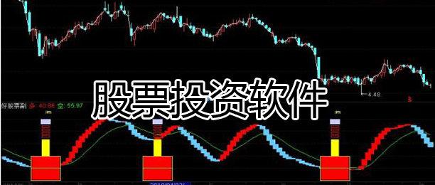 股票投资软件软件合辑