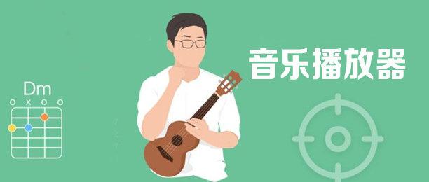 好用的音乐播放器app