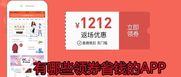 领券省钱的app合集软件合辑