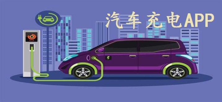 汽车充电app