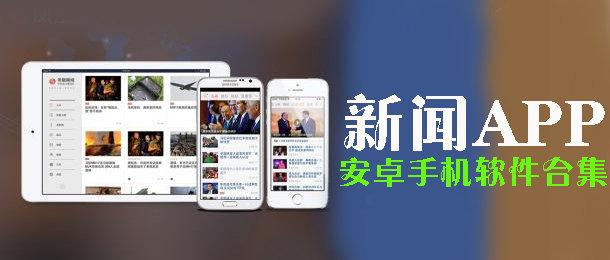 手机新闻app软件合辑