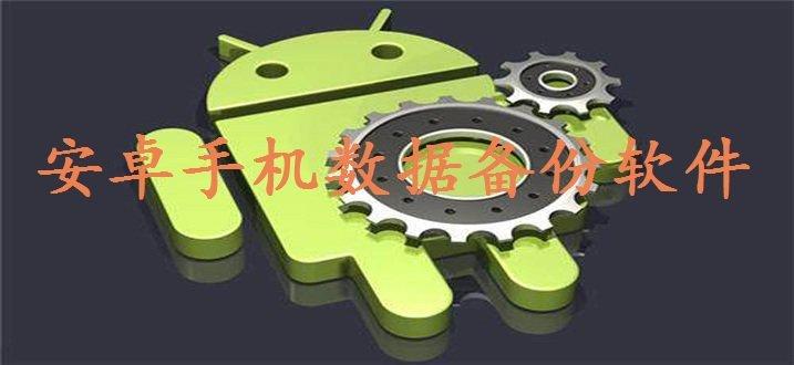 安卓手机数据备份的软件