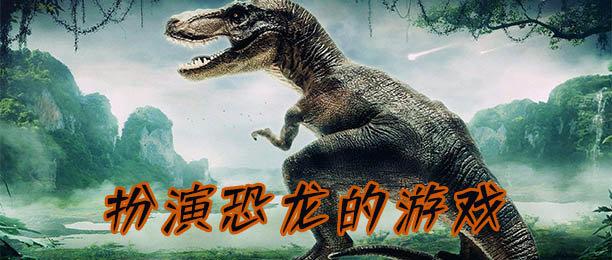 扮演恐龙的游戏软件合辑
