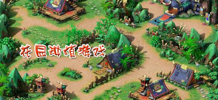 花园种植游戏软件合辑