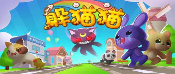 躲猫猫类游戏大全软件合辑