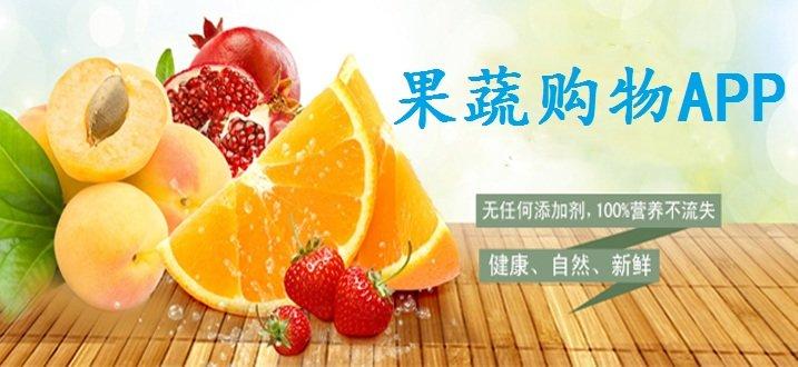 果蔬购物app软件合辑