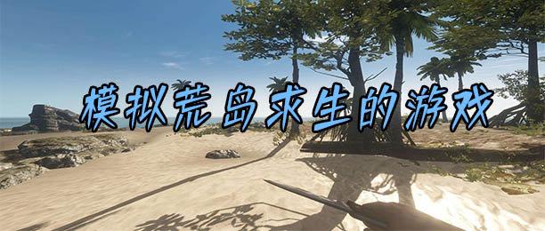 模拟荒岛求生的游戏