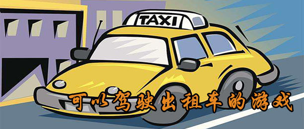可以驾驶出租车的游戏软件合辑