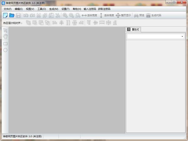 神奇网页图片热区软件下载