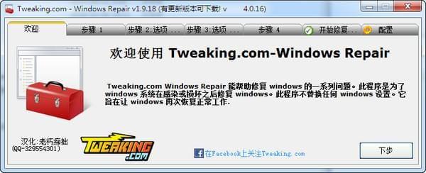 Windows Repair(系统修复工具)下载